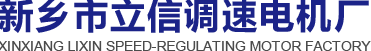 新乡市立信调速bwin娱乐手机版厂